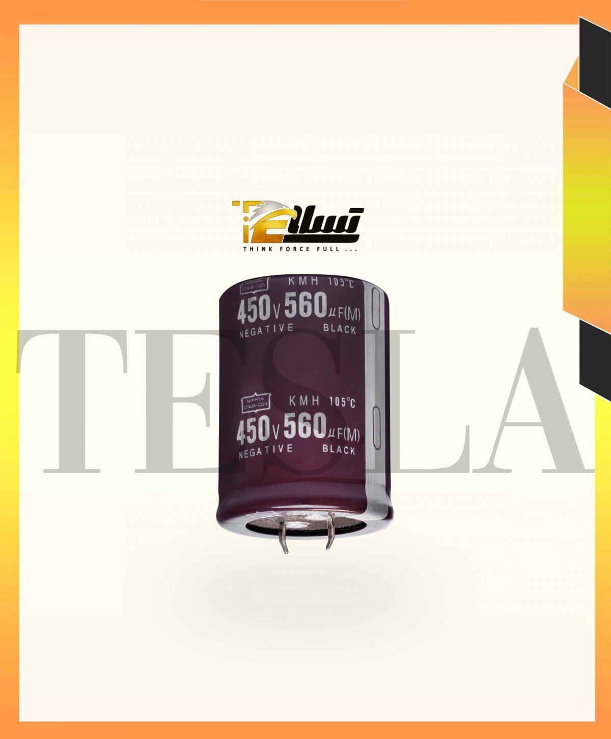 خازن 450 ولت 560 میکرو فاراد