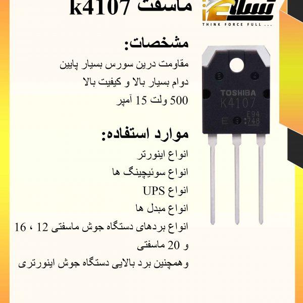 ماسفت k4107