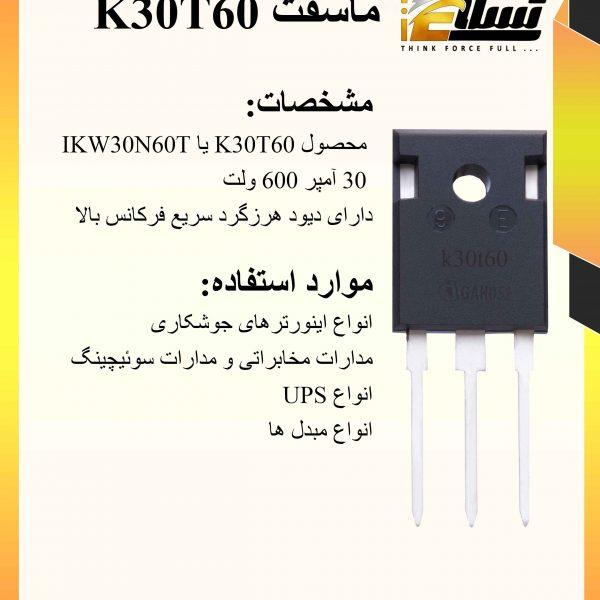 ماسفت K30T60