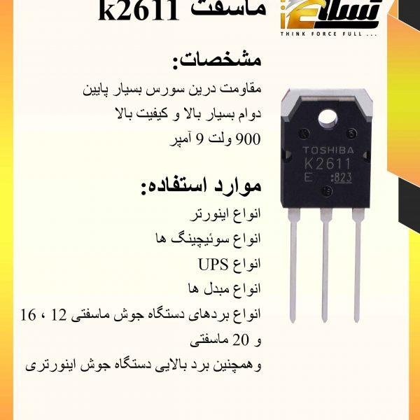 ماسفت k2611