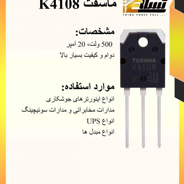 ماسفت k4108