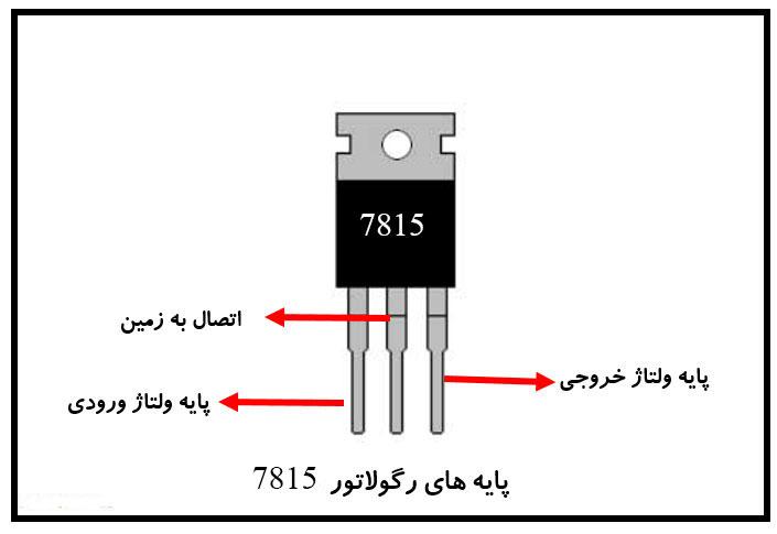 رگولاتور 7815